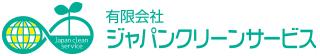 有限会社 ジャパンクリーンサービス
