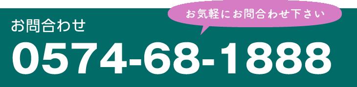 お問い合わせは 有限会社 ジャパンクリーンサービスへお気軽にお問い合わせください。電話 0574-68-1888